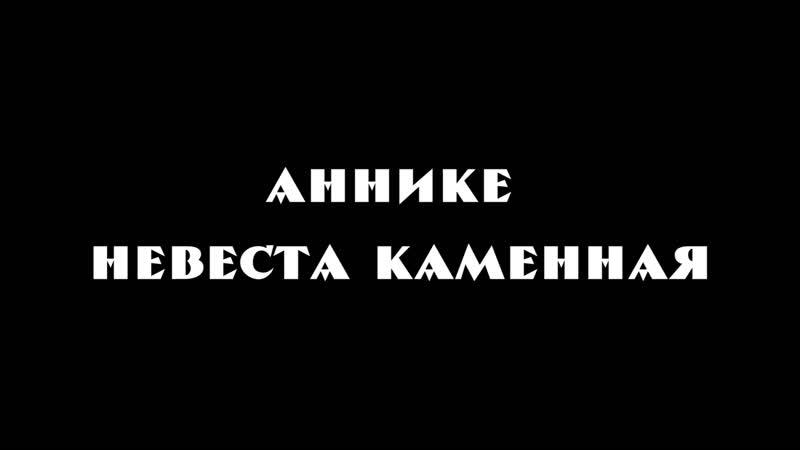 Сказка Аннике невеста каменная сценография Марины Агаповой