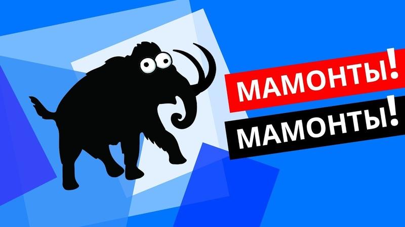 Песня про мамонтов мамонты песня мчатся напролом прикол