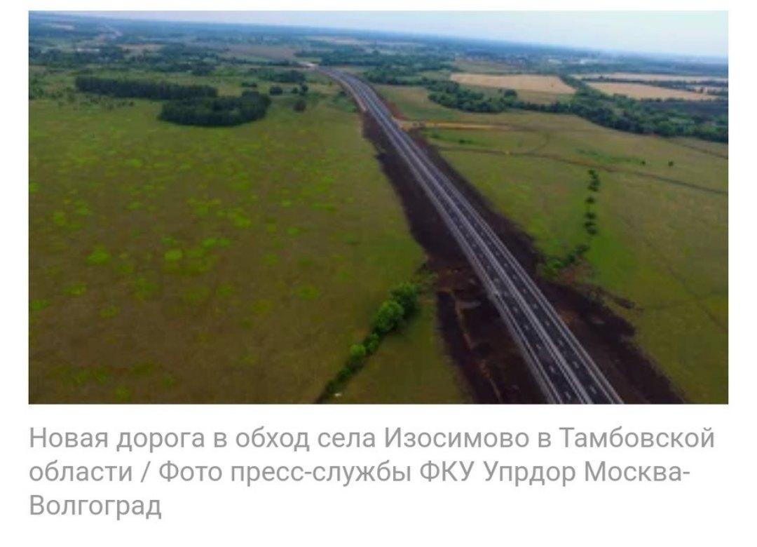 Росавтодор построил новую дорогу в Тамбовской области