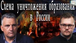 Схема уничтожения образования в России #ИльяМаслов #АраикСтепанян