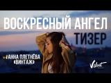 Премьера! Анна Плетнёва Винтаж - Воскресный ангел (Тизер)