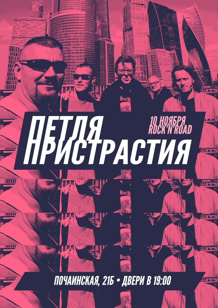 Афиша Нижний Новгород 10.11.19 Петля Пристрастия Rock'n'Road