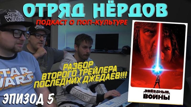 Отряд Нёрдов Эпизод 5 Анализ второго трейлера Последних Джедаев