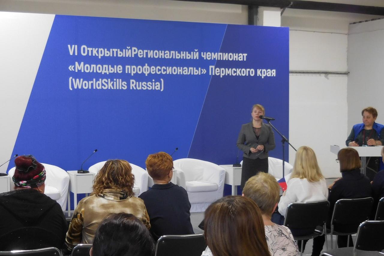VI Открытый Региональный чемпионат «Молодые профессионалы» (Ворлдскиллс Россия)
