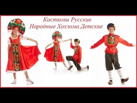 👍 Костюмы Русские Народные Хохлома Детские Магазин ❤️