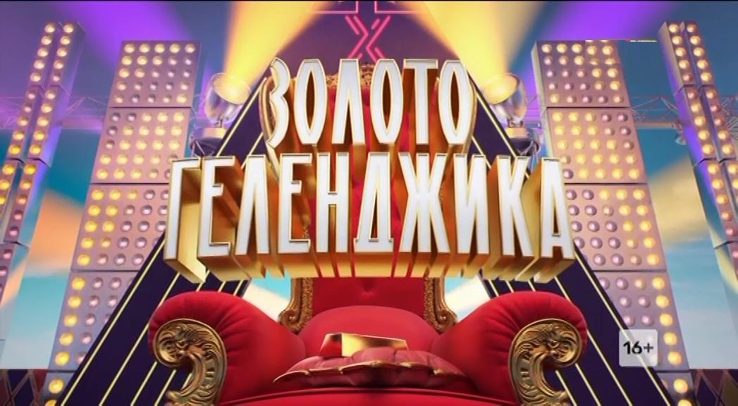 Золото Геленджика ТНТ кто выиграл слиток