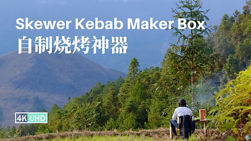 Handmade Skewer Kebab Maker Box 丨自制烧烤神器丨4K UHD丨小喜XiaoXi丨烧烤顿顿都不能少,拯救烧烤强 3