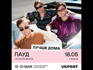 VKFest - ЛАУД