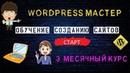 Сделать интернет магазин на wordpress Создать интернет магазин на вордпресс Создать интернет магазин
