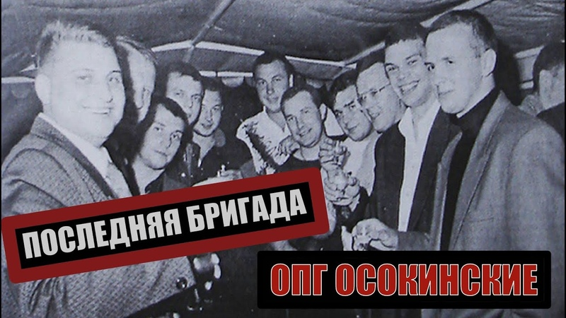 ПОСЛЕДНЯЯ БРИГАДА 90 Х ОПГ ОСОКИНСКИЕ КРИМИНАЛЬНОЕ ВИДЕО