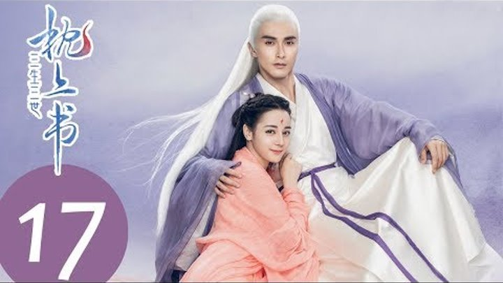 Three Lives, Three Worlds: The Pillow Book / 三生三世枕上书 - ep 17/56. HD