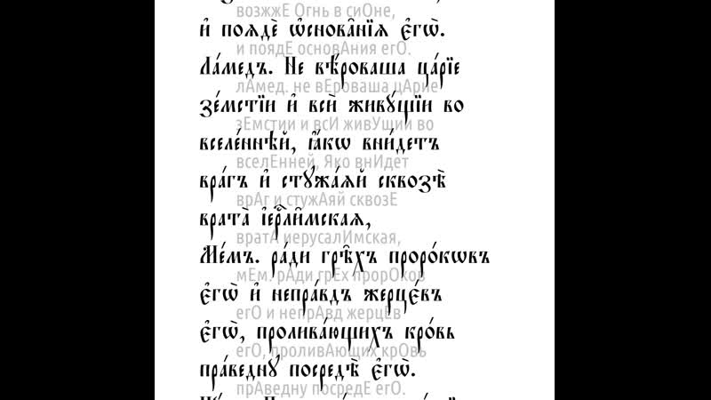 Плач Иеремии Глава 4