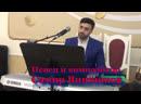 Певец и композитор Самир Вишняков