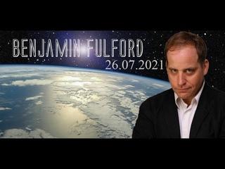 Бенджамин Фулфорд - 26 июля 2021 года