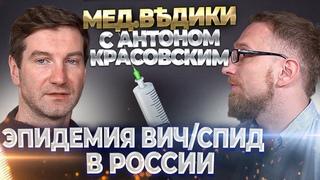 Антон Красовский о том, как победить ВИЧ и СПИД