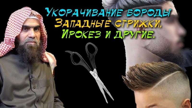 Можно ли парикмахеру мусульманину подстригать бороды и делать стрижки ирокез и т п Шейх Фулейдж