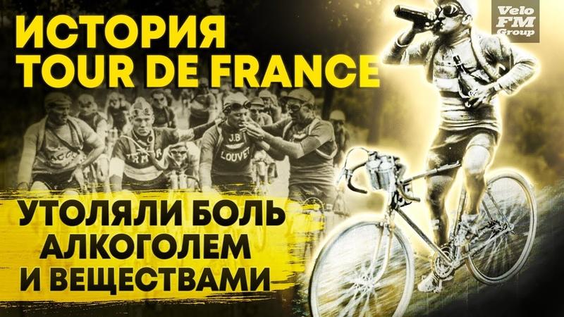 Принимали Наркотики Чтобы Доехать до Конца История Тур де Франс Самой Тяжелой Велогонки VeloFM
