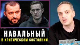 Комик Руслан Белый НАЕХАЛ на Путина. Навальный в КРИТИЧЕСКОМ состоянии.