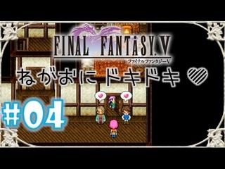 【FINAL FANTASY Ⅴ】#04 BGMが最高にかっこいいFF5を楽しく実況プレイします!【女性実