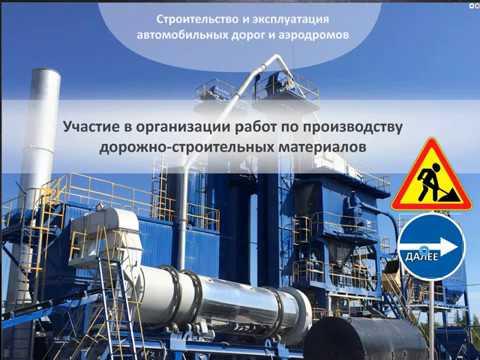 ПМ2 Участие в организации работ по производству дорожно строительных материалов демоверсия
