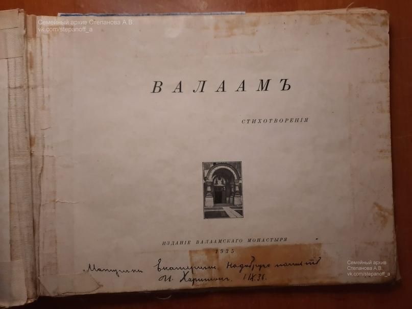 Альбом «Валаам». Уникальный дар старины, изображение №2