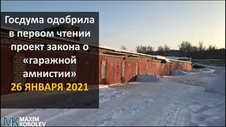 Госдума одобрила в первом чтении проект закона о «гаражной амнистии» | 26 января 2021 Максим Королев