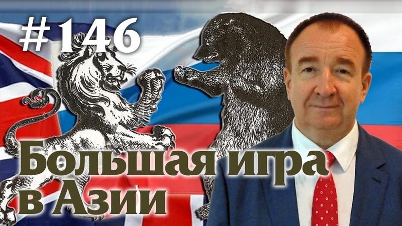 Игорь Панарин: Мировая политика 146. Большая игра в Азии