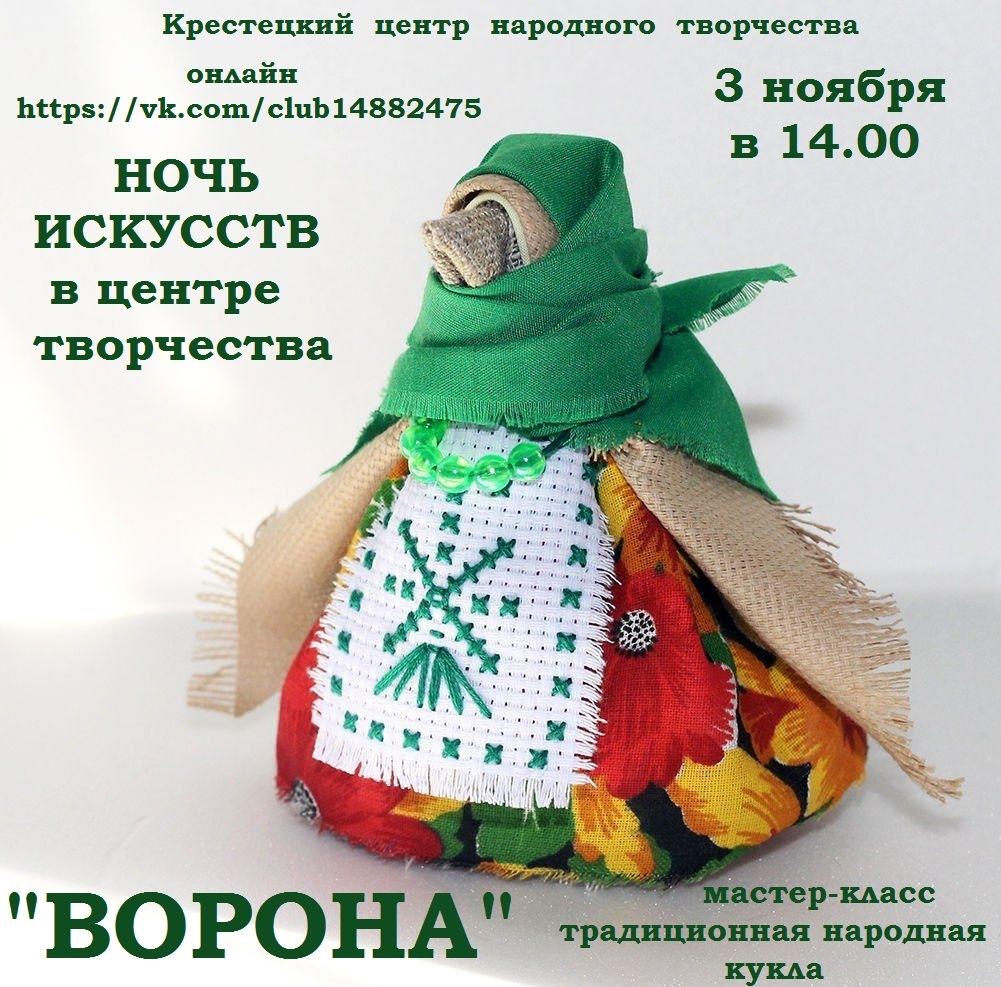 Афиша онлайн-мероприятий в рамках всероссийской культурно-образовательной акции «НОЧЬ ИСКУССТВ 2020», изображение №3