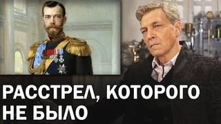 Фальшь в истории с расстрелом Николая II. В чем выгода РПЦ? / Невзоровские среды