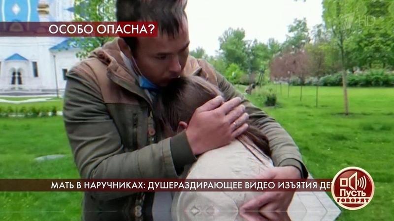 Мать внаручниках душераздирающее видео изъятия детей Пусть говорят Выпуск от04 06 2020