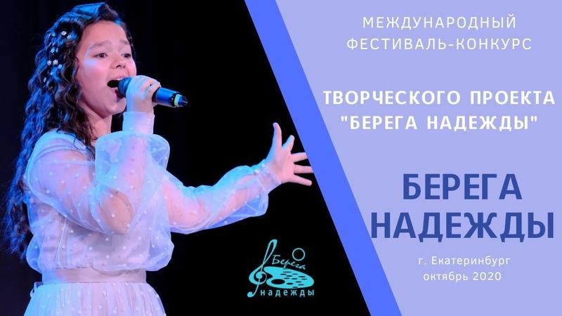 Берега Надежды Екатеринбург