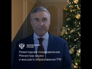 Новогоднее поздравление Министра науки  и высшего образования РФ