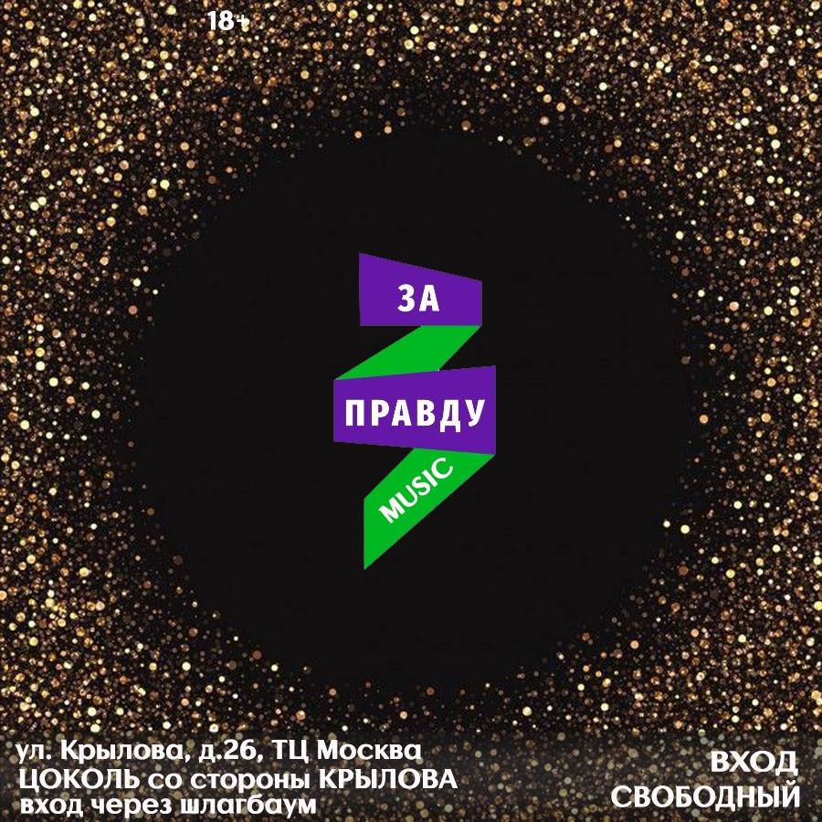 Афиша Новосибирск 21 и 22 августа // ZA PRAVDY MUSIC