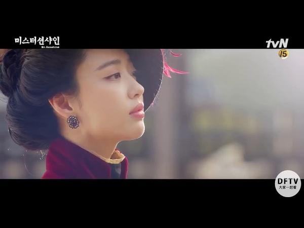7月韓劇 《Mr Sunshine 陽光先生》第2 3版 亂世情緣 HD繁體中字預告 DFTV數位未來 1230