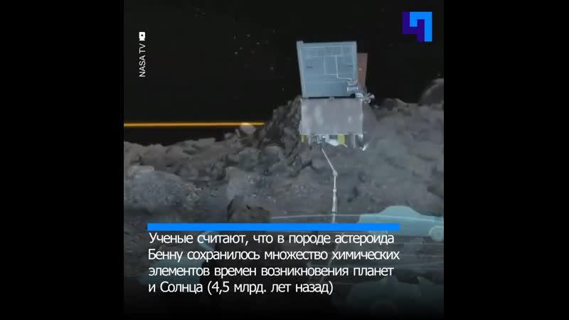 Зонд НАСА собрал образцы породы с поверхности астероида