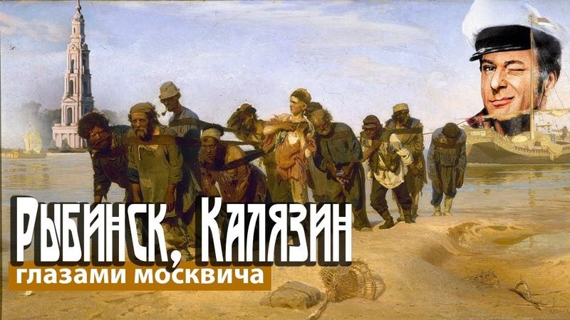 Рыбинск и Калязин Атлантида на Волге и возрождение истории