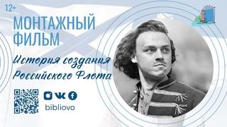 325 лет Российскому флоту | Монтажный фильм о создании военно-морского флота при Петре Великом