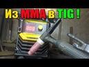 Превращаем любой MMA инвертор в TIG сварку! Tig сварка тонкой нержавейки, меди, железа!