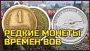 Редкие монеты времен Великой Отечественной Войны. Два лучших комплекта монет Оружие Великой Победы