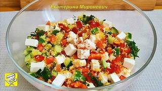 Салат Весенний Очень вкусный салат без майонеза Яркий сочный салат с кукурузной крупой Всегда вкусно