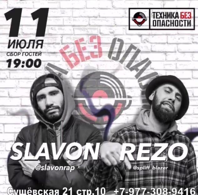 Slavon & Rezo