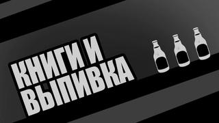 """Алексей Ракитин - Безумный мясник из Кливленда, ч. 1 (проект """"Маньяки и серийные убийцы"""")"""