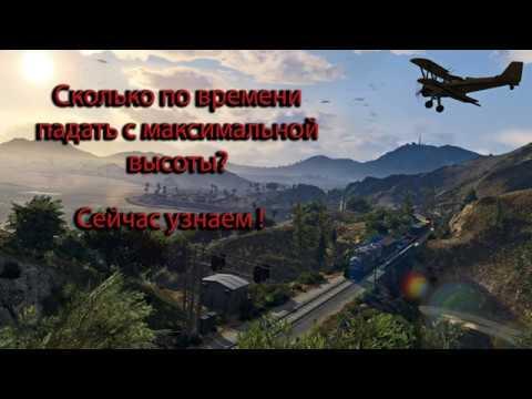 Выше неба Время полета до земли GTA 5