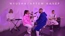 Nyusha Артем Качер – между нами 🔥 ice Lyrical version ПРЕМЬЕРА 2019