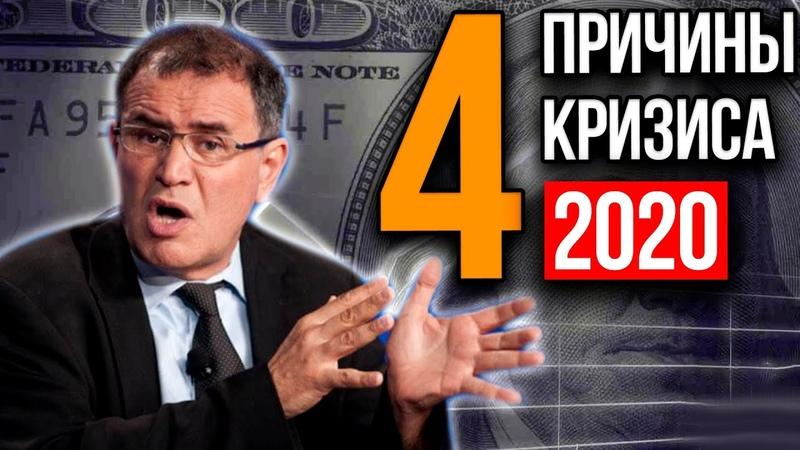 Нуриэль Рубини Прогноз финансового кризиса 2020 Россия Китай США Теория БЕЛОГО лебедя