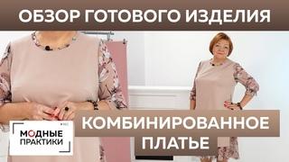 Комбинированное платье с оборками и разрезами по бокам. Обзор готового изделия от Ирины Паукште