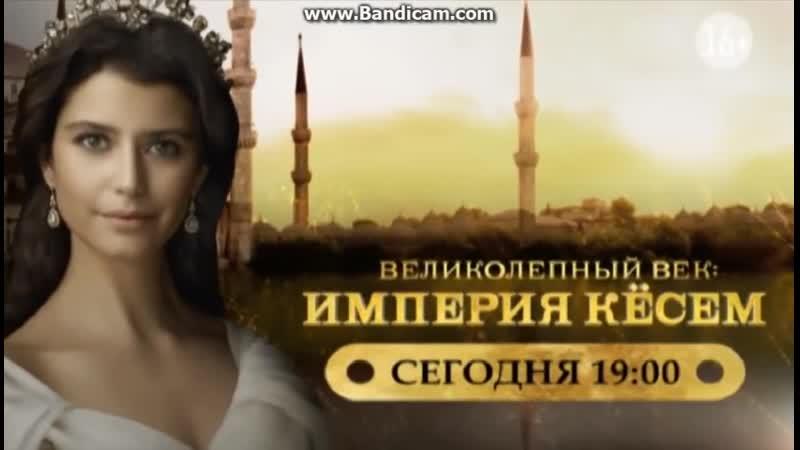 Великолепный век Империя Кесем Анонс