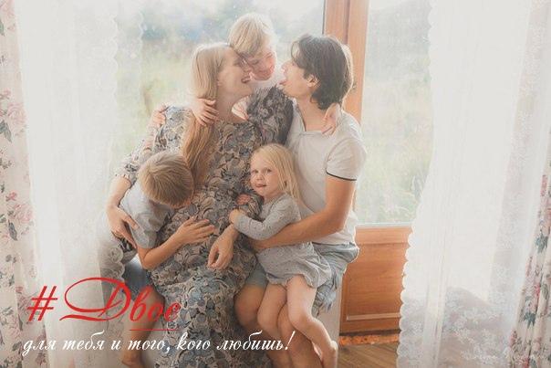 Семья создаётся для любви, для счастья, для того, чтобы сердце открывалось и росло.