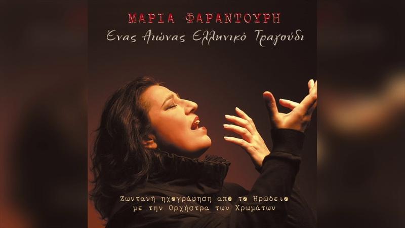 Μαρία Φαραντούρη Ο εφιάλτης της Περσεφόνης Official Audio Release