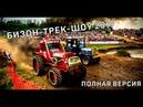 XVII Гонки на тракторах Бизон Трек Шоу - 2019. Полная версия